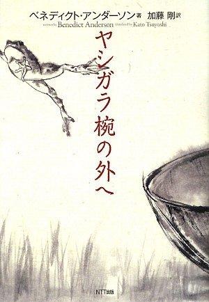 ベネディクト・アンダーソン著・加藤剛訳 『ヤシガラ椀の外へ』