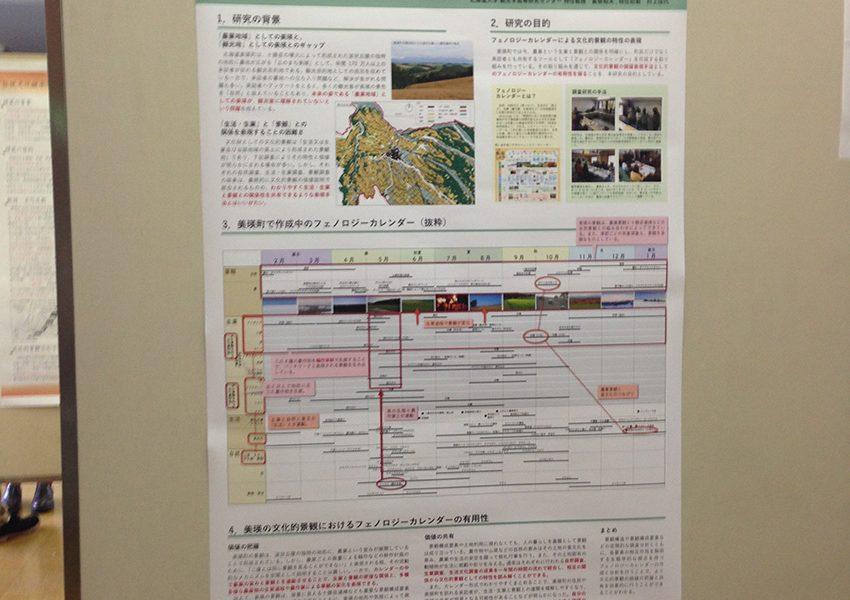 文化的景観研究集会に参加してきました